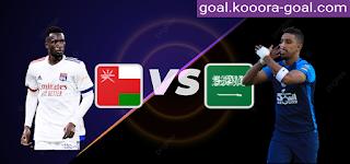 نتيجة مباراة السعودية وعمان كورة جول اليوم 06-09-2021 في تصفيات كأس العالم