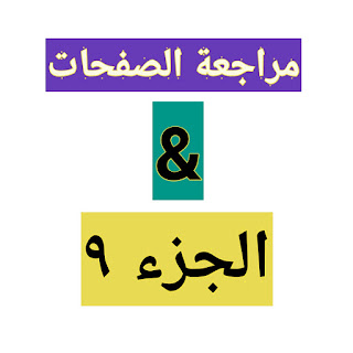 تحفيظ ومراجعة القرآن الكريم أسئلة الصفحات (٣٩٥-نصف ص٤٠٧)+الجزء التاسع