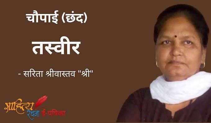 """तस्वीर - चौपाई छंद - सरिता श्रीवास्तव """"श्री"""""""