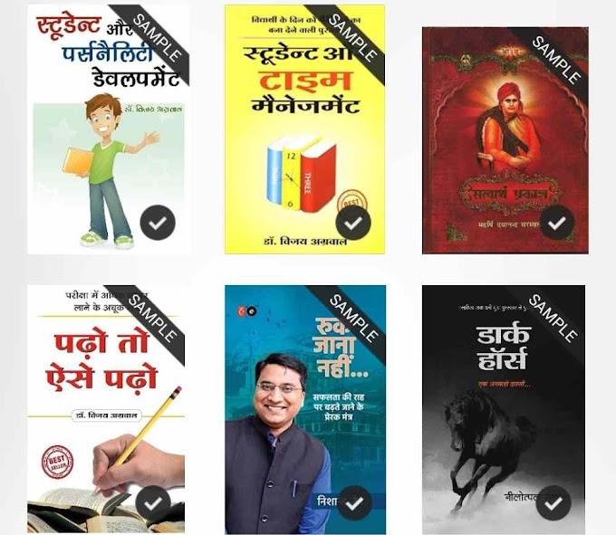 6 best books for student🔥 | प्रत्येक विद्यार्थी को अपने विद्यार्थी जीवन में  इन पुस्तकों को एक बार जरूर पढ़ना चाहिए🔥🔥☑️