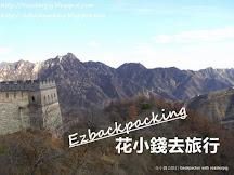 北京八達嶺長城S2火車情報+時間表 2016年11月版