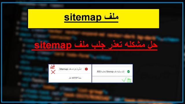 درس 3 : إضافة ملف sitemap جديد وحل مشكله تعذر قرائه ملف Sitemap