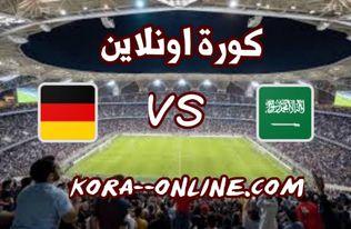 مشاهدة مباراة السعودية والمانيا بث مباشر 25/7/2021 الالعاب الاولمبية 2020