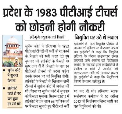 image : Supreme Court Canceled 1983 PTI Recruitment in Haryana @ TeachMatters