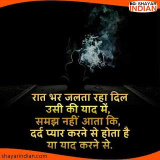 Raat, Jalna, Dil, Yaad, Dard, Pyar : Night Sad Shayari