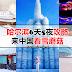 哈尔滨6天5夜攻略,来中国看雪蘑菇!