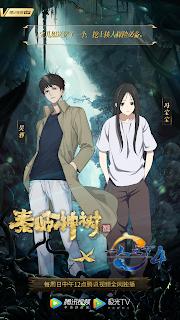cuando sale la 4 temporada del donghua Hitori no Shita: The Outcast