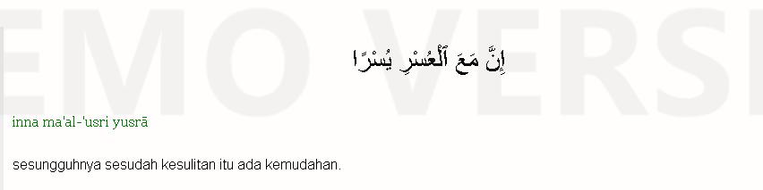 quran surat al insyiroh ayat 6