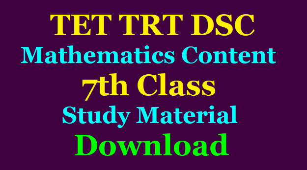 TET TRT DSC 7th Class Mathematics Study Material Download TET TRT DSC 7th Class Mathematics Study Material Download | AP TET TRT DSC 7th Class Mathematics Study Material Download | 7th Class Mathematics Study Material Important Content Study material Download | Andhra Pradesh TRT Teachers Recruitment Test 7th Class Mathematics Study Material Download | Download 7th Class Mathematics Study Material for SGT ts-ap-tet-trt-dsc-sgt-mathematics-content-7th-class-study-material-download/2020/01/ts-ap-tet-trt-dsc-sgt-mathematics-content-7th-class-study-material-download.html