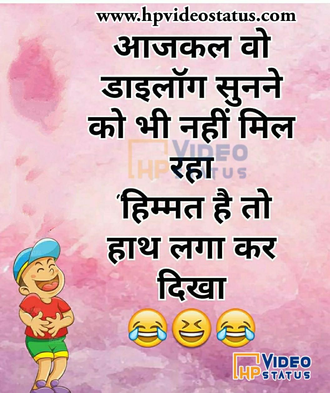 Funny Jokes Status For Whatsapp