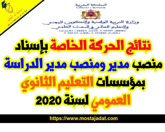 نتائج الحركة الخاصة بإسناد منصب مدير ومنصب مدير الدراسة بمؤسسات التعليم الثانوي العمومي لسنة 2020.