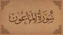 benefits of surah al maoon in urdu