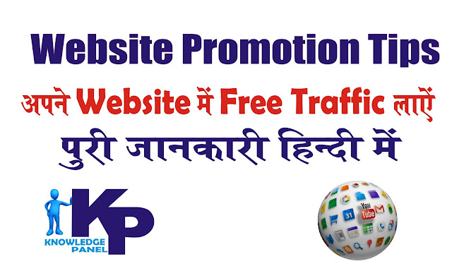 website promotion ideas