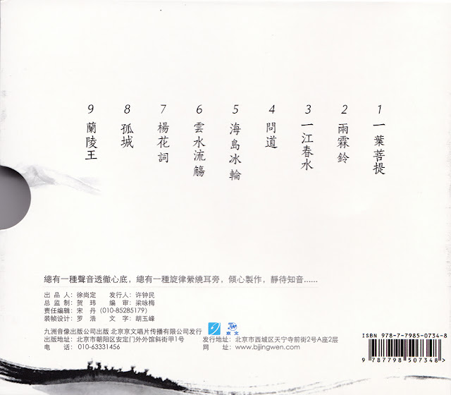Wei%2BShengbao%2B-%2BLan%2BLing%2BWang2.