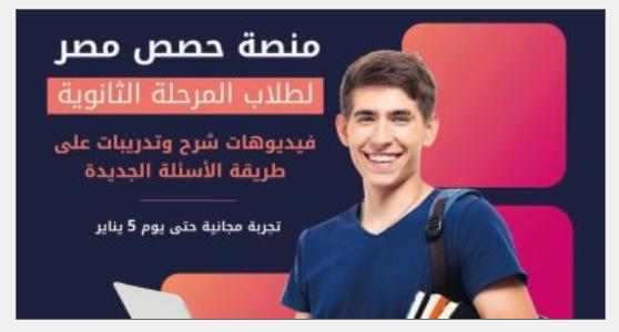 """عاجل l التعليم تتيح منصة """"حصص مصر"""" مجاناً لطلاب المرحلة الثانوية"""