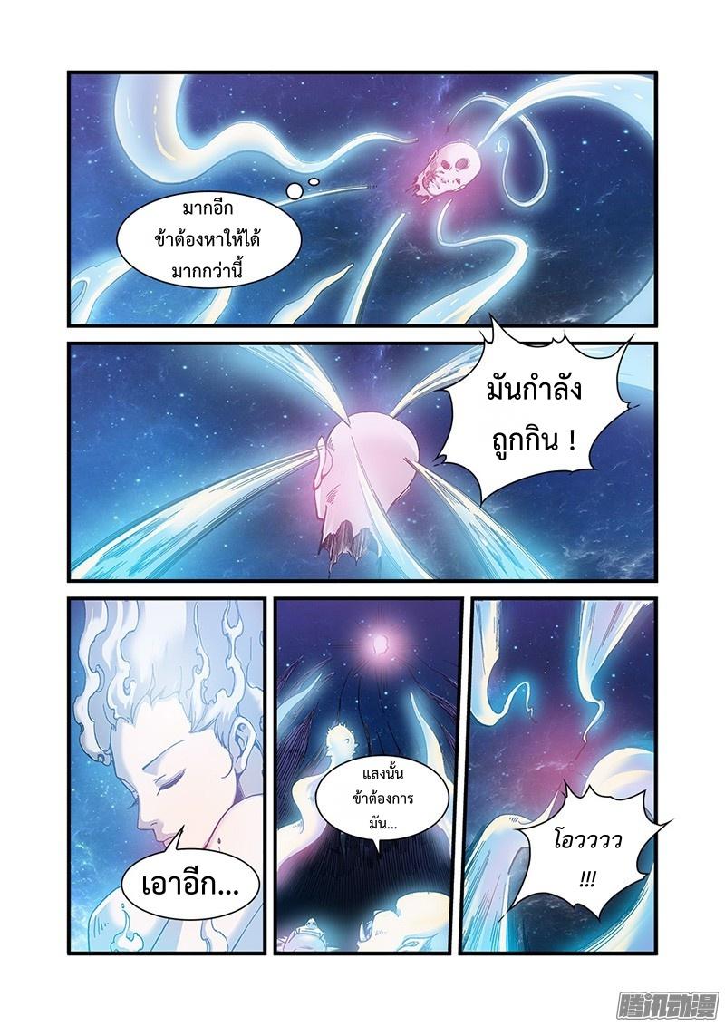 อ่านการ์ตูน Xian Ni 56 ภาพที่ 20