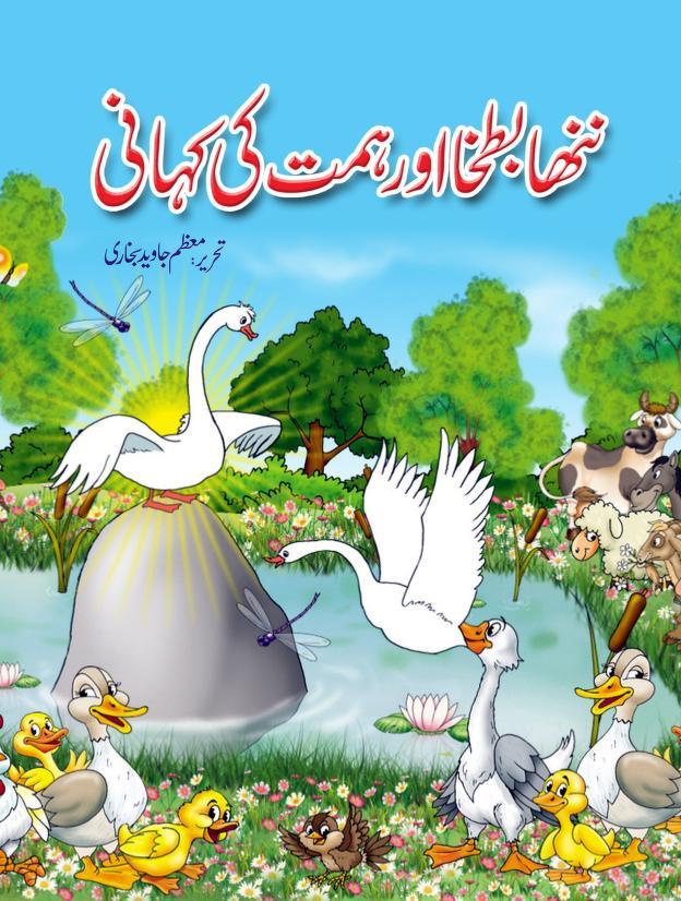Nanha Batkha Aur Himat Ki Kahani Urdu Stories Book