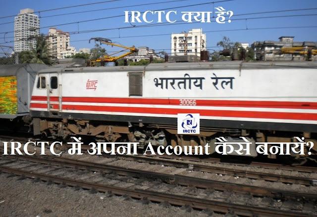 IRCTC Kya Hai IRCTC par apna Account kaise Create kare