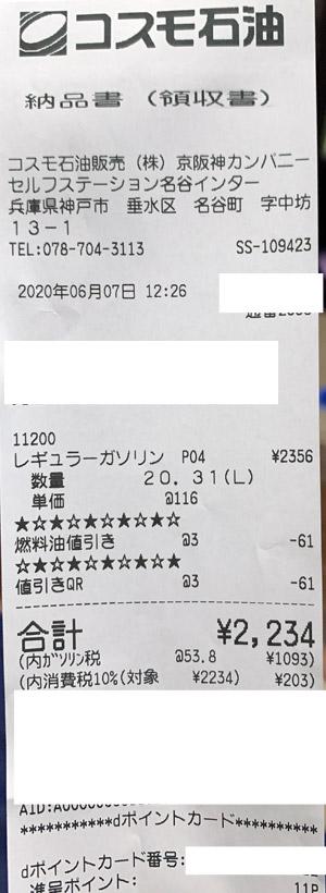 コスモ石油 セルフステーション名谷インター 2020/6/7 のレシート