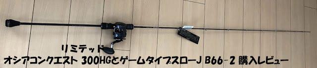オシアコンクエスト リミテッド 300HGとゲームタイプスローJ B66-2 使用レビュー