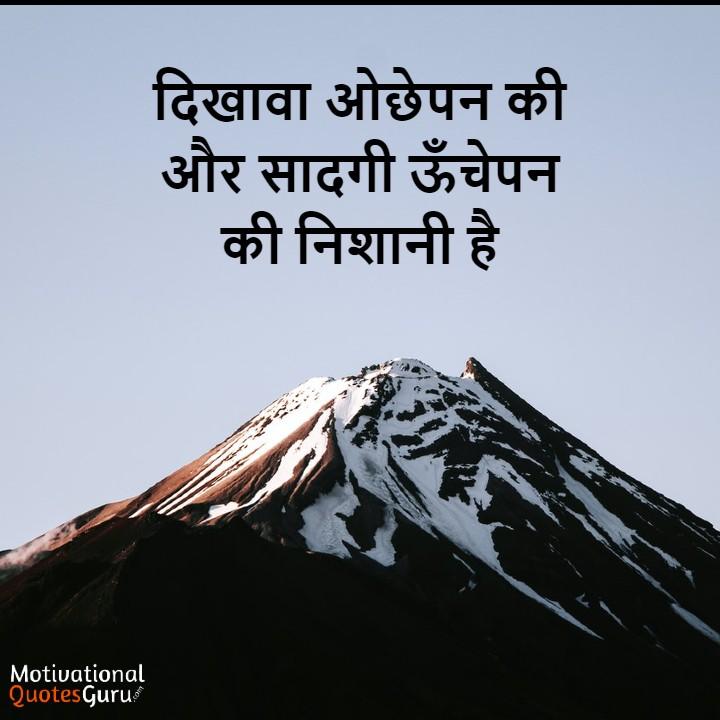 सादगी-उद्धरण-हिंदी