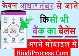 Check Bank Balance with Aadhar Card