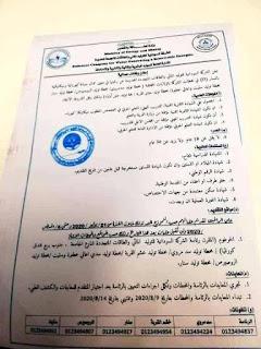 وظائف شركة السودانية لتوليد المالي والطاقات المتجددة