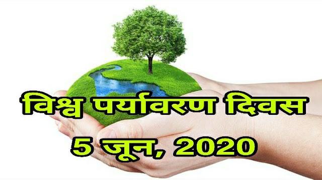 विश्व पर्यावरण दिवस 2020 निबंध | World Environment Day Essay in Hindi, vishwa paryavaran diwas