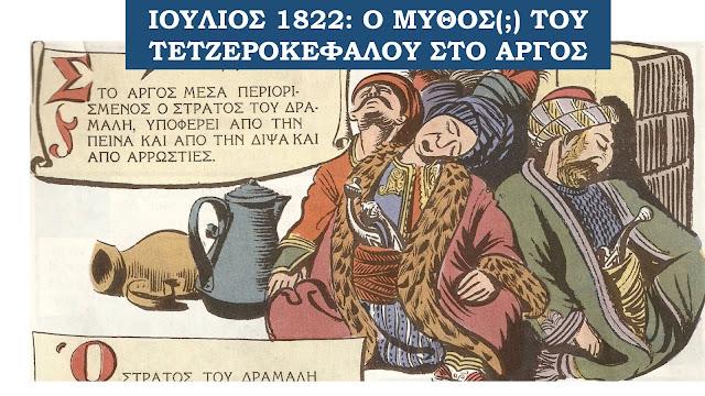 Ιούλιος 1822: Ο μύθος του τετζεροκάφαλου στο Άργος