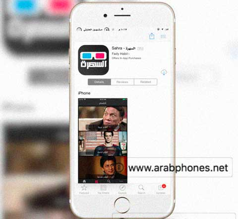 تحميل تطبيق السهرة لمشاهدة الافلام على الايفون
