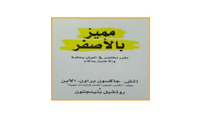 كتاب مميز بالأصفر- إتش جاكسون براون بالتعاون مع روتشيل بنينجتون