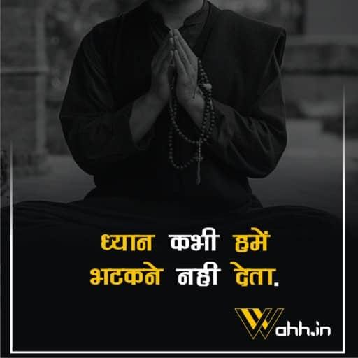 Meditation Par Anmol Veechar