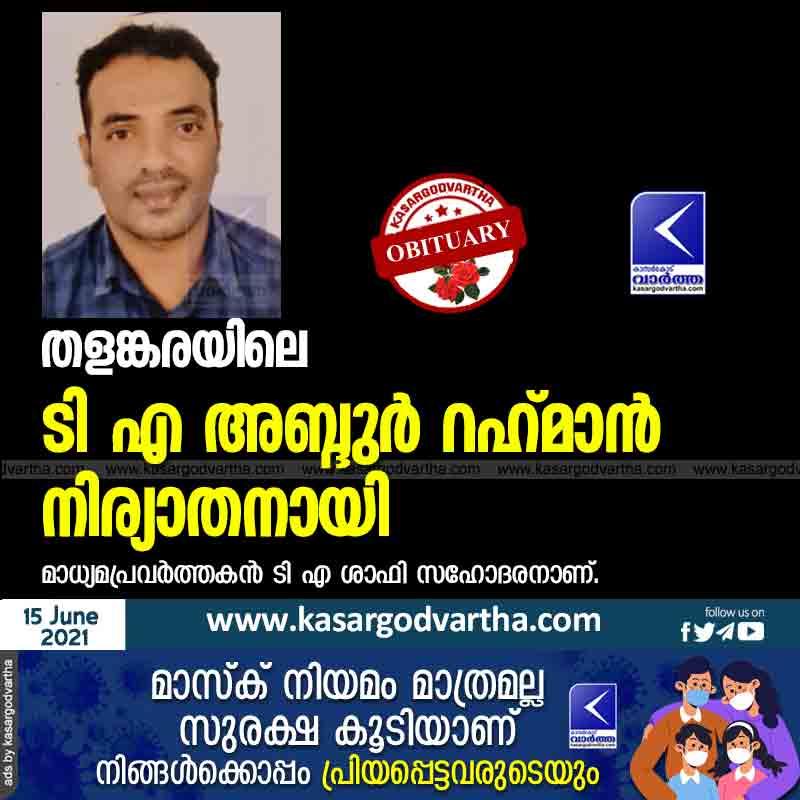 TA Abdul Rahman of Thalangara passed away