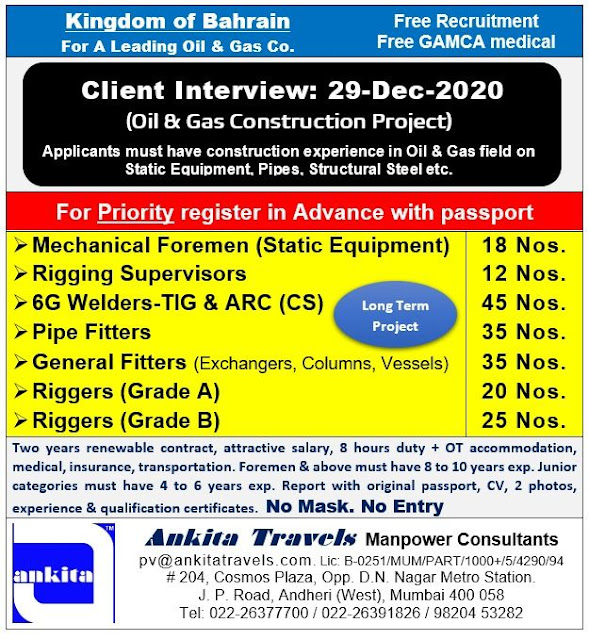 Gulf Jobs Walk-in Interview, Bahrain Jobs, Oil & Gas Jobs, Mechanical Foreman, Rigging Supervisor, Welding Jobs, Riggers, Pipe Fitters, General Fitters, Ankita Travels