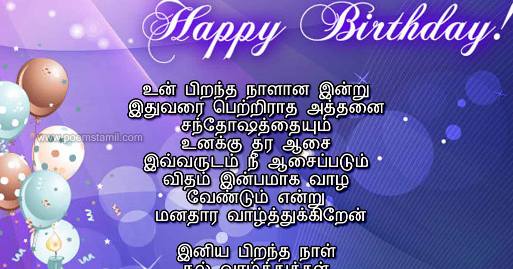 Birthday Needs For My Boss In Tamil Grazyna Chara