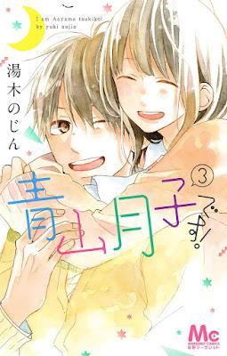 [Manga] 青山月子です! 第01-03巻 [Aoyama Tsukiko Desu Vol 01-03] Raw Download
