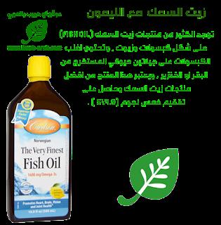 زيت السمك الطبيعي بالليمون من اي هيرب  Carlson Labs, The Very Finest Fish Oil, Natural Lemon Flavor, 16.9 fl oz (500 ml)