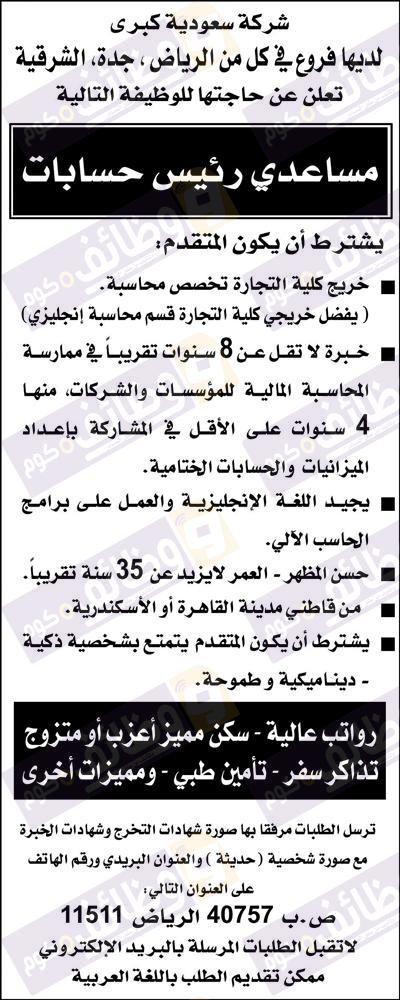 وظائف اهرام الجمعة اليوم 30 نوفمبر 2018 على وظائف دوت كوم