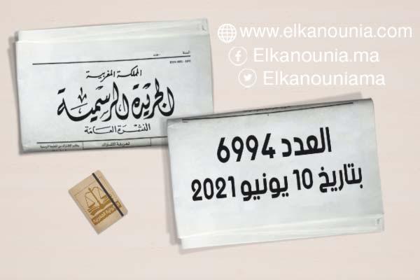 الجريدة الرسمية عدد 6994