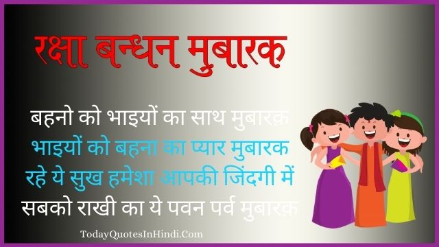 raksha bandhan quotes in hindi for bhai, raksha bandhan ka status