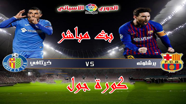 مشاهدة مباراة برشلونة وخيتافي بث مباشر 29-8-2021 الدوري الاسباني