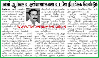 PMK Anbumani Ramadas press release - 4362 lab assistant recruitment