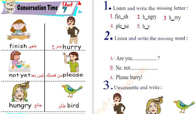 مذكرة اللغة الانجليزية للصف الثاني الابتدائي الترم الثاني 2019