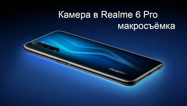 Камера в Realme 6 Pro - макросъёмка