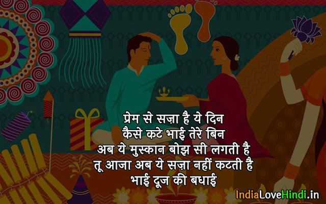 happy bhai dooj messages