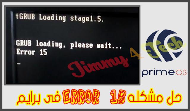مشكله error 15 التى تظهر بعد ازاله نظام prime OS