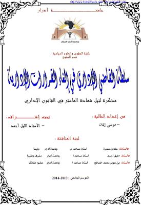 مذكرة ماستر: سلطة القاضي الإداري في إلغاء القرارات الإدارية PDF