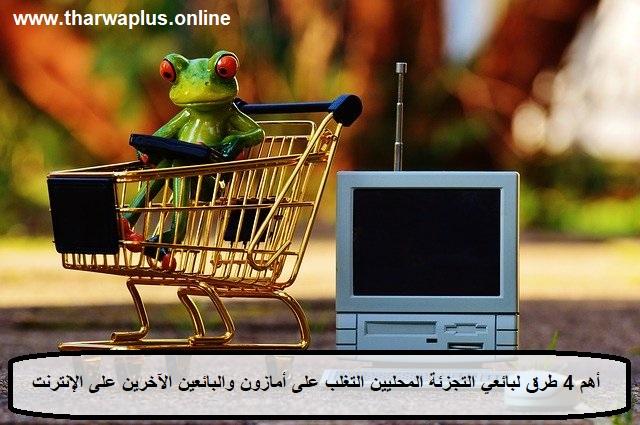 أهم 4 طرق لبائعي التجزئة المحليين التغلب على أمازون والبائعين الآخرين على الإنترنت