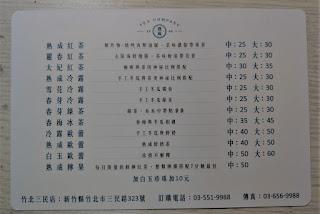 【可不可熟成紅茶】菜單/價目表