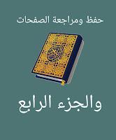 أسئلة حفظ القرآن ومراجعته/ الصفحات٣٧٣- نصف ص٣٨٥+ الجزء ٤